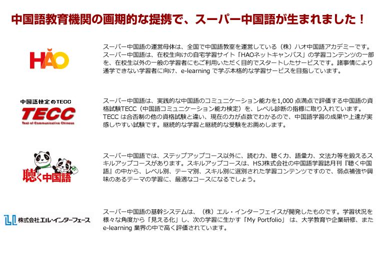中国語eラーニング スーパー中国語 月々2980円初月無料